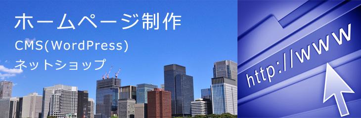 ホームページ制作、名古屋
