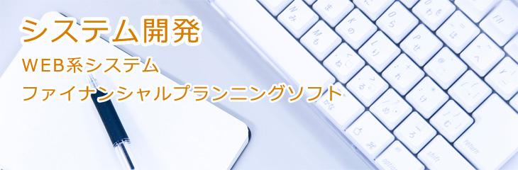 WEBシステム開発、名古屋